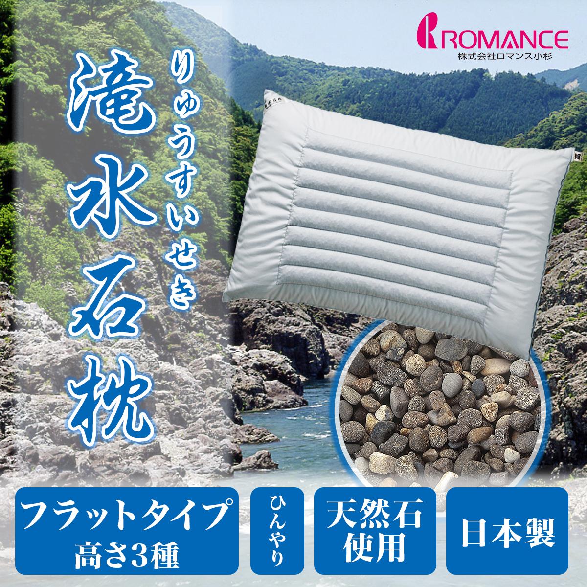 ロマンス小杉 滝水石枕(りゅうすいせきまくら) 63x43cm フラットタイプ 選べる高さ3タイプ
