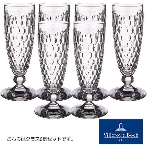 ドイツ製 ビレロイボッホ ボストン シャンパングラス 140ml 6個セット /Villeroy&Boch/クリスタル