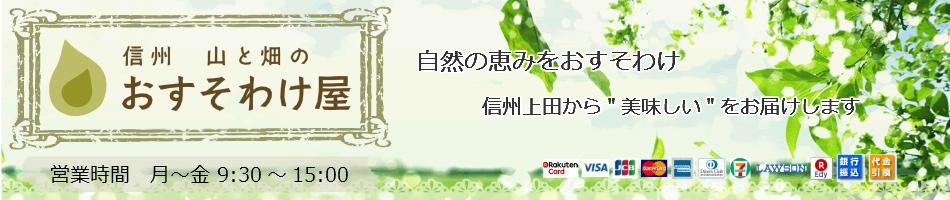 """おすそわけ屋:自然の恵みをおすそわけ〜信州の""""美味しい""""をお届けします〜"""