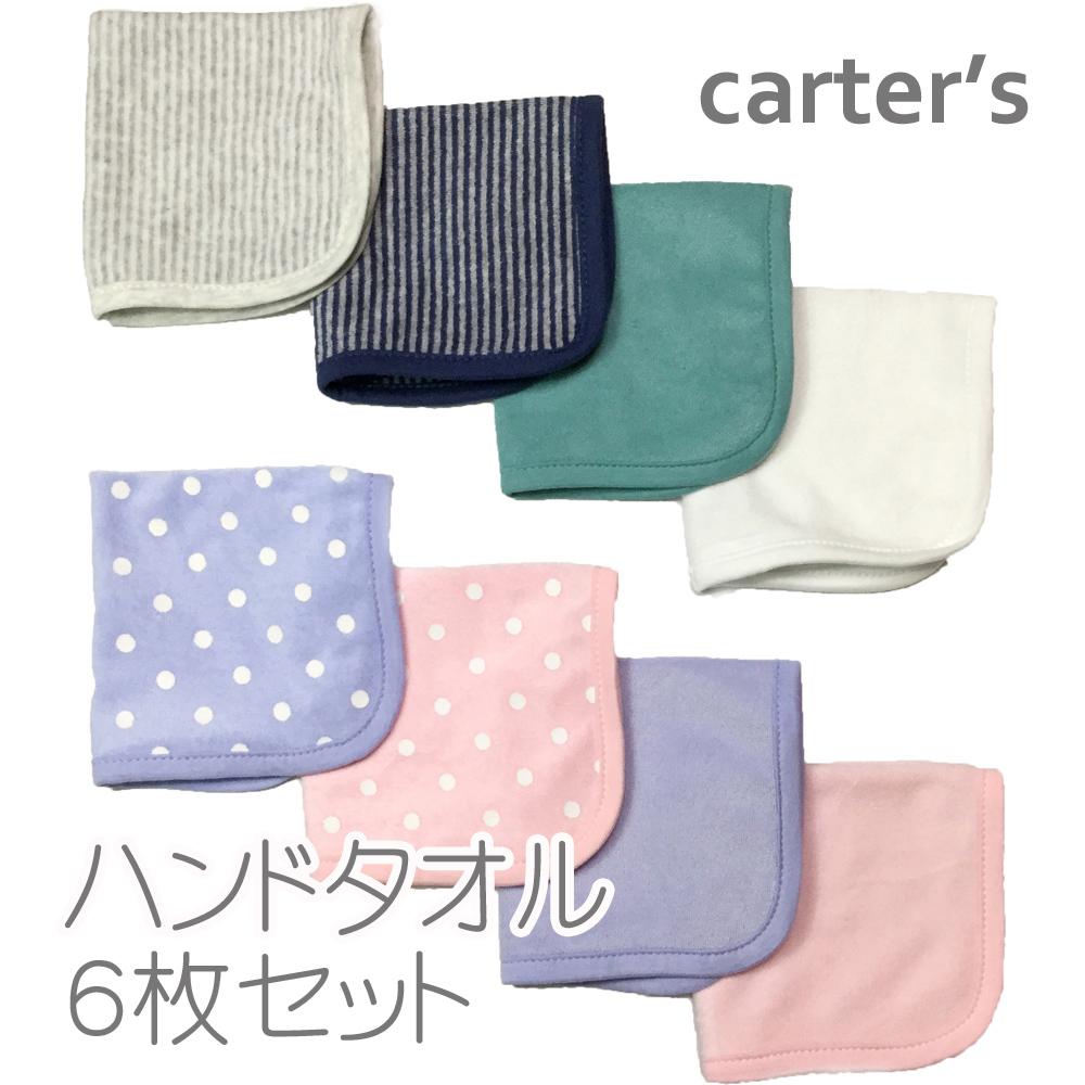 Carter's カーターズ タオルハンカチ パイル 赤ちゃん用よだれふきとしても カーターズ Carter's ハンドタオル タオルハンカチ 6枚セット アウトレット 幅25cm