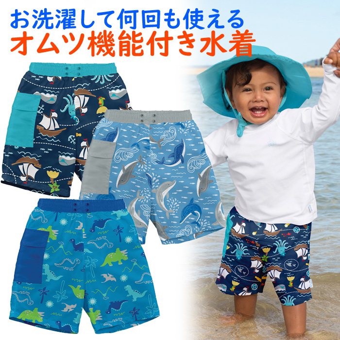 fc4bf0c2f55bb osyamama: It is - 3 years old with with 18 latest iplay eye play swimsuit swim  trunk diaper functions for playing in the water diaper unnecessary UPF50+  boy ...