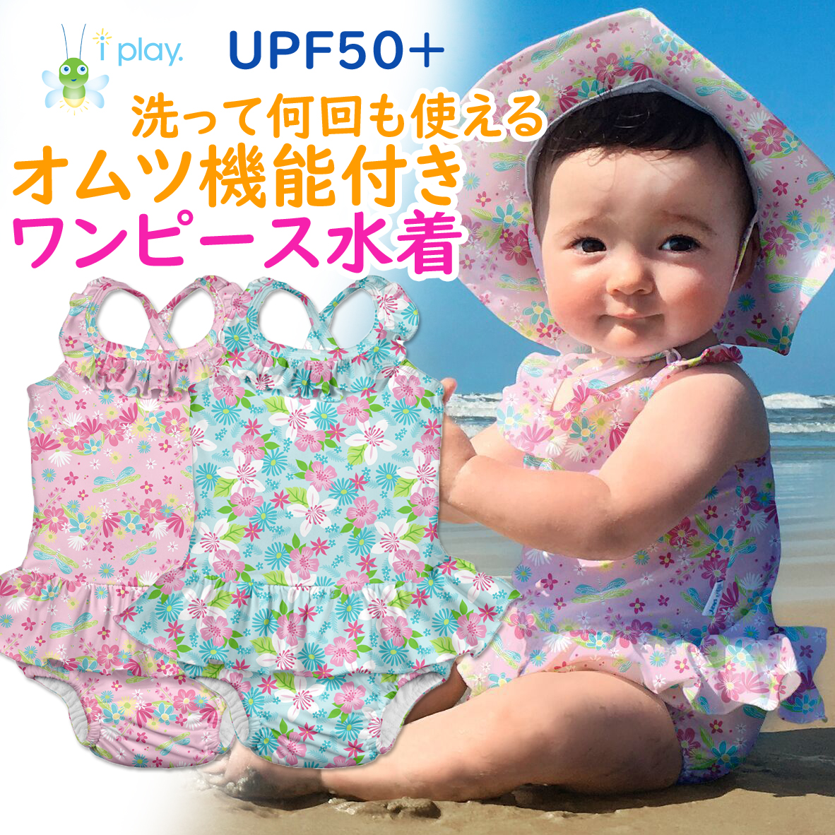 b526ee729e iPlay iPlay swimwear one piece UV cut diapers with with a water diapers  required ☆ baby ...