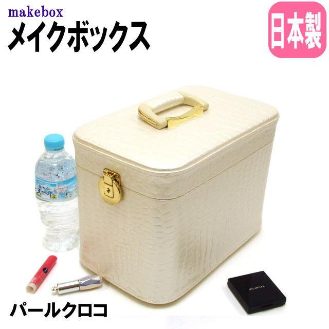 メイクボックス 鏡付き コスメボックス 大容量 日本製 化粧ケース トレンケース かわいい バニティケース ホワイト