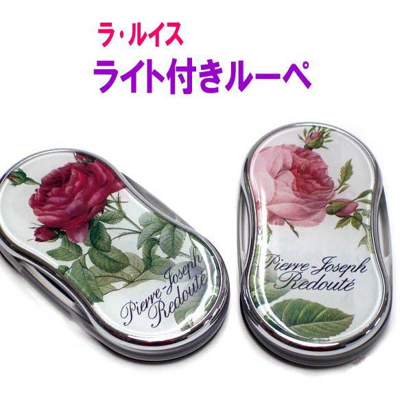 全5柄 スライド式の便利でおしゃれなルーペです ライトつきで見やすく軽量タイプなのでバッグにおひとついかがですか 9 11 土 まで 100円クーポン るいす 新着 LA LUICE ルーペ led ライト付き おしゃれ 携帯用 シニア かわいい 薔薇雑貨 人気 往復送料無料 バラ 雑貨 拡大鏡 3.5倍 姫系 フランス宮廷画家 ローズ ルドゥーテ 薔薇 花柄 薔薇のボタニカルアート 薔薇柄