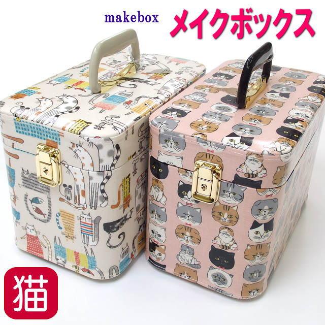 メイクボックス 鏡付き 持ち運び 日本製 バニティケース 化粧ケース トレンケース 収納ケース 小物入れ コスメボックス 猫 雑貨 小物 グッズ ねこ ネコ 猫柄 猫雑貨 猫グッズ 女性 レディース かわいい おしゃれ ギフト包装無料