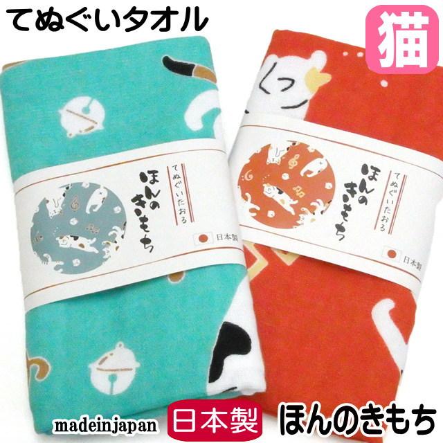 有名な 日本製 やまねこシリーズ きもち手ぬぐいタオル プチギフトにおすすめ 手ぬぐいタオル やまねこ ねこ柄 きもち ふく猫 音符 34×81cm フェイスタオル ガーゼ 綿 ギフト 引越し お礼 お返し かわいい 雑貨 挨拶 小物 猫雑貨 グッズ プレゼント おしゃれ 猫 退職 ネコ のあぷらす 再再販 猫グッズ 猫柄 女性 ねこ ギフト包装無料 レディース