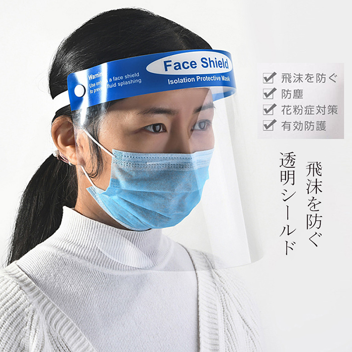 飛沫を防ぐ 新品未使用 花粉症対策 フェイスシールド 透明シールド 送料無料 即納 1枚入り 防塵 安全 便利 オンライン限定商品 フェイスガード