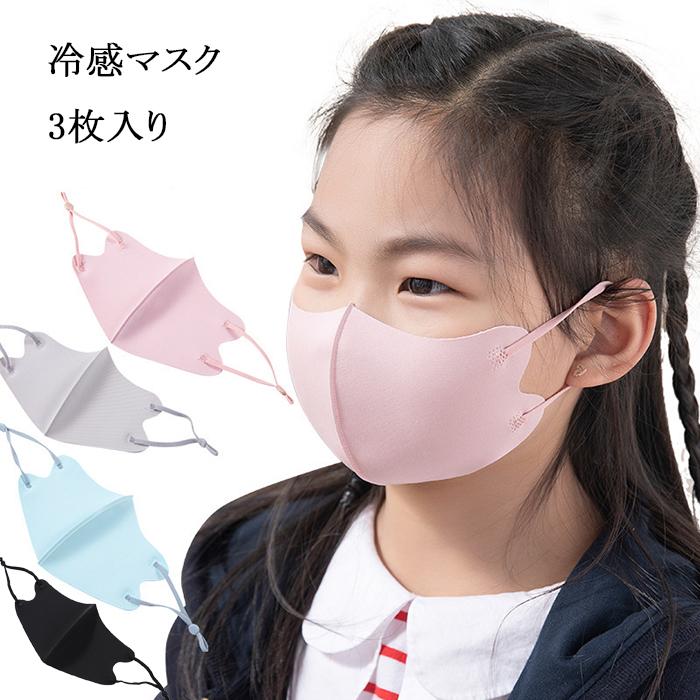 子供 ひんやり マスク