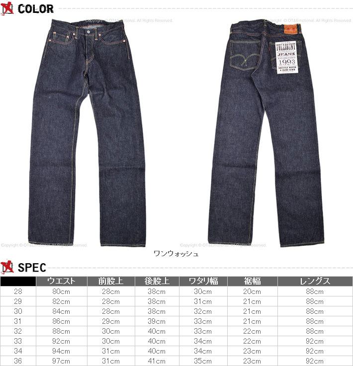 FULL COUNT (full count) jeans classic straight 0105 W 15.5 oz