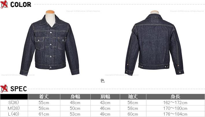 糖蔗甘蔗) 牛仔夾克 1953年模型