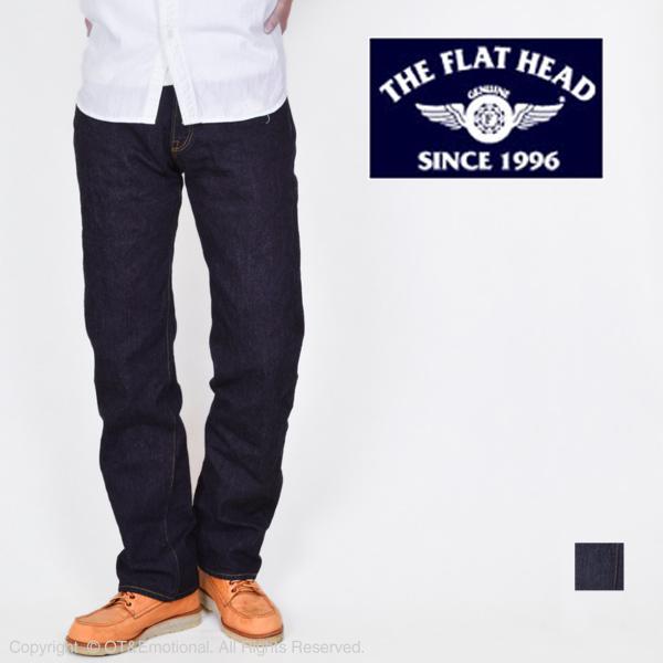 フラットヘッド(The Flat Head)ジーンズ ストレート 3005-S