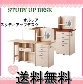 【送料無料】【2018年度】KOIZUMI コイズミ オルレア スタディアップデスク LDL-410WWNK LDL-420WWWS 学習家具 木材 女の子 勉強机 学習机