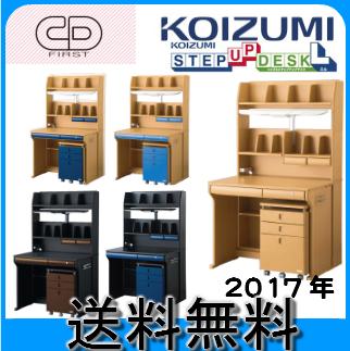 【送料無料】【2017年度】KOIZUMI コイズミ CDファースト ステップアップデスクL CDM-491NSNS CDM-492NSPB CDM-493NSNB CDM-495BKNB CDM-496BKMB 学習家具 木材 男の子 勉強机 学習机