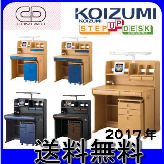 【送料無料】【2017年度】KOIZUMI コイズミ CDコンパクト ステップアップデスク CDR-391NSNS CDR-392NSPB CDR-393NSNB CDR-395BKNB CDR-396BKMB 学習家具 木材 男の子 勉強机 学習机