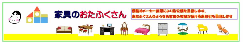 家具 お多福