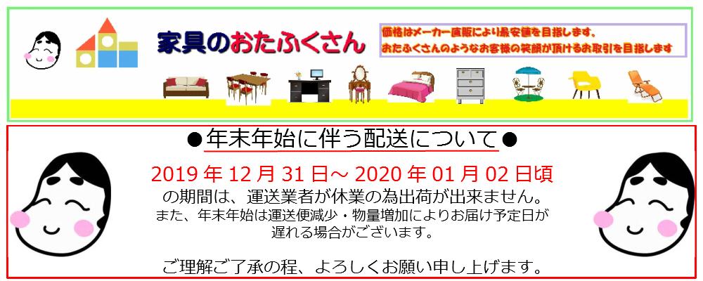 家具のおたふくさん:実店舗で販売の厳選商品を全国の皆様に