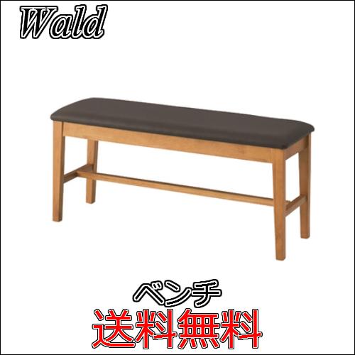 【送料無料】Wald ヴァルド ダイニングベンチ 食卓椅子 NET-723