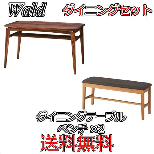 【送料無料】Wald ヴァルド ダイニングセット テーブル ベンチ 3点セット 食卓机 椅子 机 ベンチ  NET-722T NET-723
