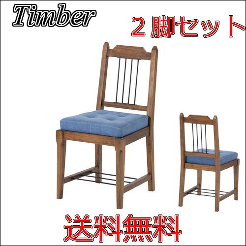 【送料無料】Timber ティンバー ダイニングチェア 2脚セット 天然木 木製 椅子 イス PM-303
