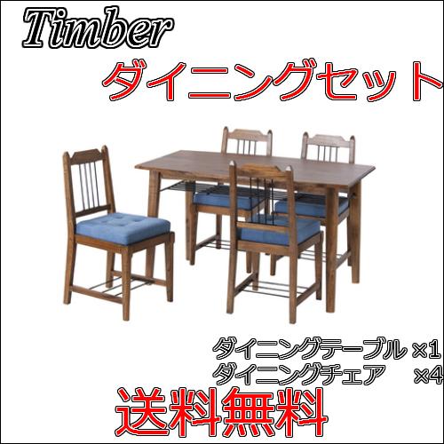 【送料無料】Timber ティンバー ダイニングセット  天然木 木製 テーブル チェア 机 椅子 イス PM-303 PM-304T