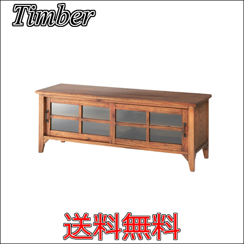 【送料無料】Timber ティンバー ローボード テレビ台 TVテーブル 天然木 木製 収納 PM-305
