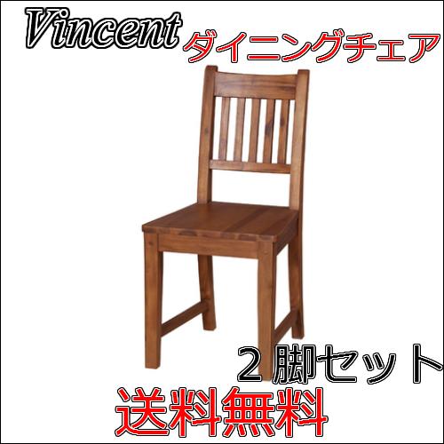 【送料無料】Vincent ヴィンセント ダイニングチェア 二脚セット 天然木 木製 椅子 イス