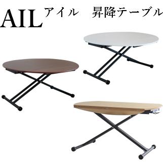 【送料無料】アイルス AIL アイル 昇降テーブル リフティングテーブル リフトテーブル ブラウン ホワイト ナチュラル 丸 円形 白 茶