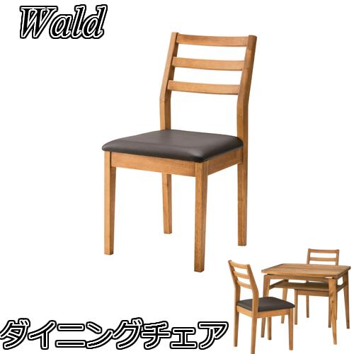 【送料無料】Wald ヴァルド ダイニングチェア 2脚セット 食卓椅子 NET-720