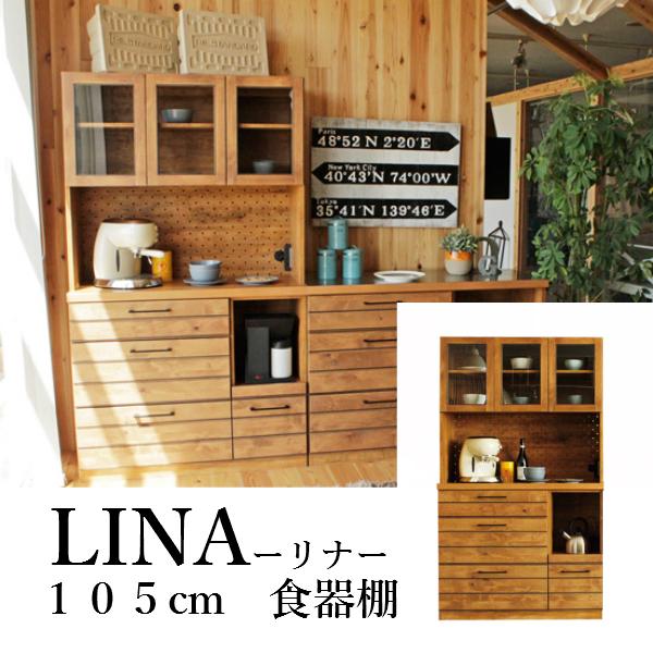 【送料無料】LINA リナ 105キッチンボード 食器棚 カップボード キッチンシェルフ 収納