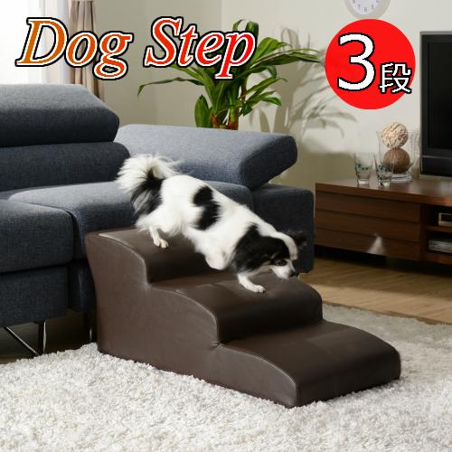 【送料無料】「ドッグステップ」3段 お手入れ簡単 犬 段差 乗り降り ソファ ベッド チワワモデル A386