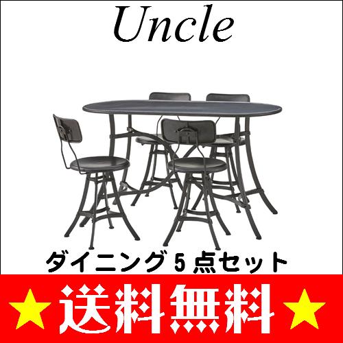 Uncle アンクル ダイニング5点セット ダイニングテーブル オーバルテーブル ダイニングチェア スチール ブラック 曲線 黒 お洒落 カッコイイ ELS-215 ELS-213
