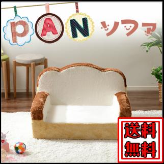 【送料無料】食パンソファ A442
