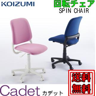 【送料無料】Koizumi コイズミ Cadet カデット 回転チェア 学習椅子 HSC-741PK HSC-742GR HSC-743PR HSC-744NB HSC-745