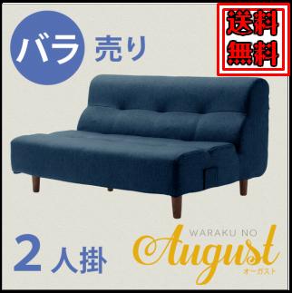 【送料無料】「August」ソファ 2人掛 バラ A529-W 国産