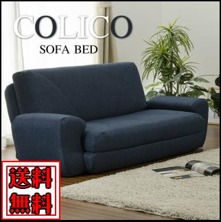 【送料無料】「COLICO」 ソファベッド タスク A19 ソファ タスク ブラウン ネイビー ターコイズブルー グレー