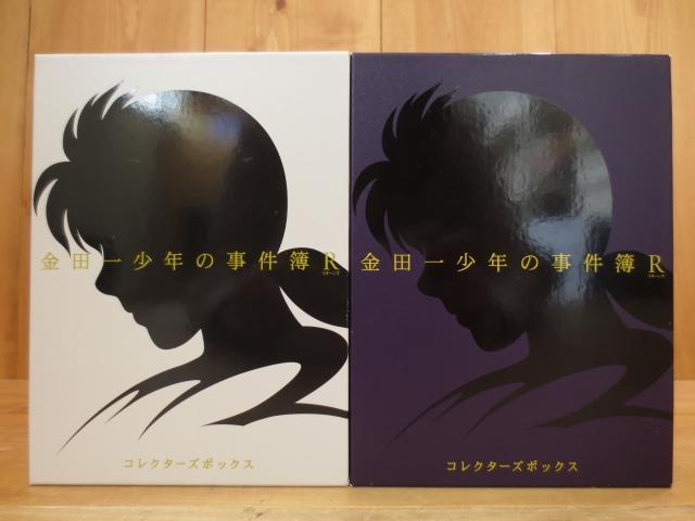 【完結】金田一少年の事件簿R DVD BOXセット【中古】【アニメ・特撮DVD】
