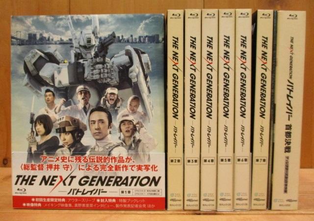 【全巻】【完結】THE NEXT GENERATION パトレイバー 第1章~第7章+首都決戦 セット【中古】【邦画・TVドラマBlu-ray】