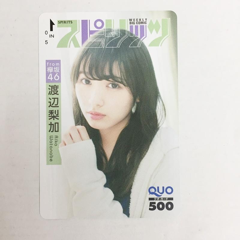 【欅坂46】渡辺 梨加 QUOカード 【未使用】【タレントグッズ】