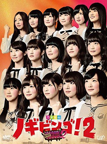 NOGIBINGO! 2 DVD-BOX 初回限定版【中古】【趣味・スポーツ・その他DVD】