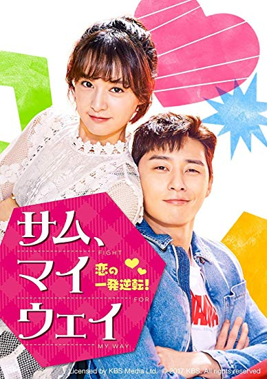 サム、マイウェイ~恋の一発逆転! SET1+SET2【中古】【洋画・TVドラマBlu-ray】