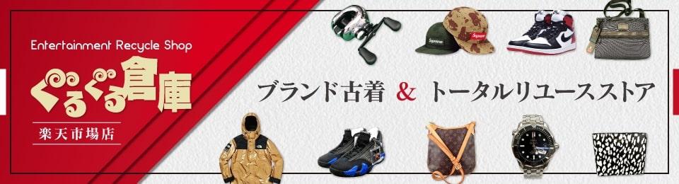 ぐるぐる倉庫 楽天市場店:おもちゃ 古着 ブランド品等幅広く扱うエンターテイメント型リユースストア