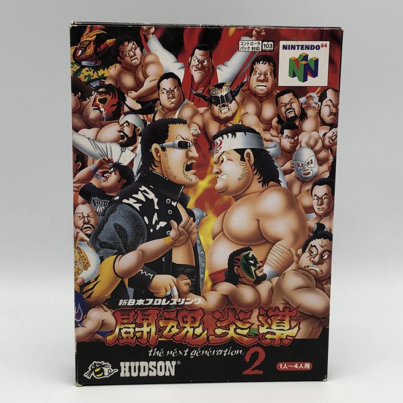 2021-02-01 中古 有名な ハドソン 新日本プロレスリング闘魂炎導2 10 240010312030 卓出 ニンテンドウ64ソフト