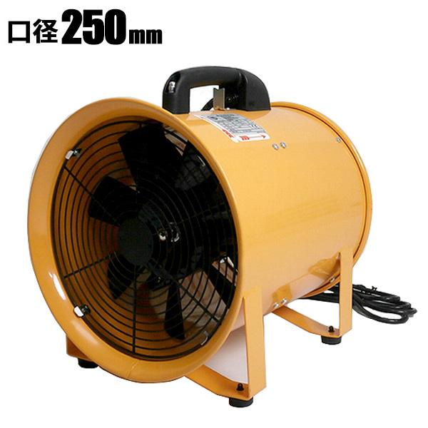 Φ250mm ファン送風機 ポータブルファン電動送風機 送風機・エアダスト本体 換気・送風・排気をアシスト 送料無料 ###送風機本体SHT-250###