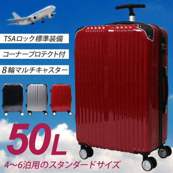 b42595b2d6 TSAロック付 【HL_New1805】 光沢 キャリーバッグ ###ケースC657-L### 7〜12泊 鏡面加工 送料無料 大型 スーツケース  マルチキャスター Lサイズ プロテクト付 80L