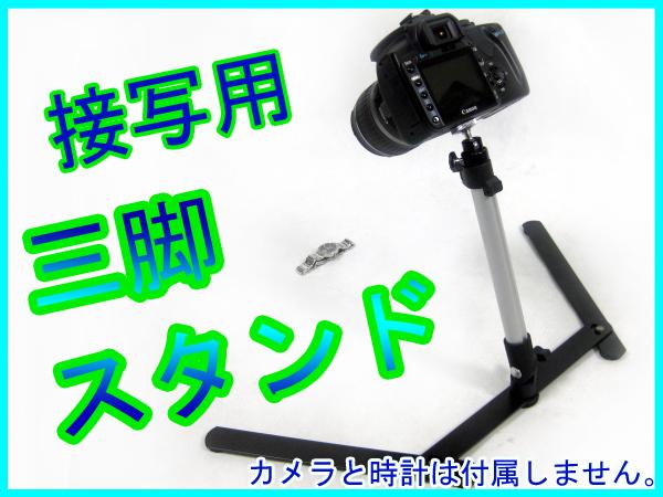 高い素材 カメラ ビデオ 写真 撮影用 三脚スタンド オークション出品 撮影 ###接写用三脚FPJ### お宝プライス 接写用 送料無料 スタンド 三脚 実物