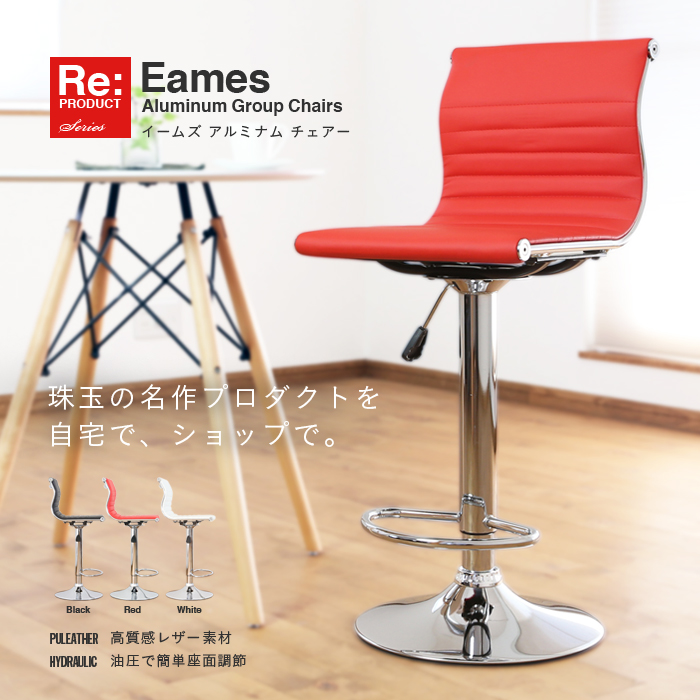 Counter Chair Bar Stools Eames Aluminum Group And Elevating PU Leather Loom Chair  Chair ### Bacher 2512 ☆ ###