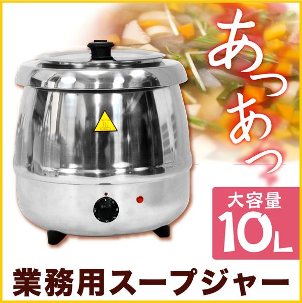 スープジャー 業務用 スープウォーマー ビュッフェ バイキング 10L 卓上ウォーマー 送料無料###スープジャー100-S###
