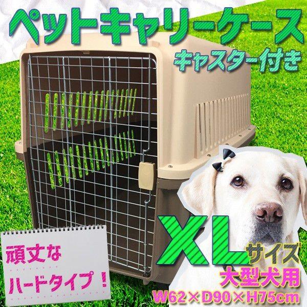 ペット ハードキャリー 大型犬 ペットキャリーケース ハードタイプ キャスター付き 90×75×62cm 送料無料###ペットキャリ005茶RZ###