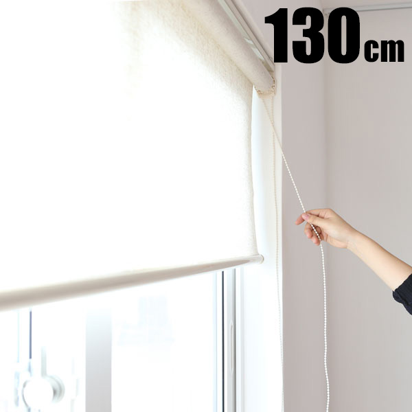ロールスクリーン ロールカーテン すだれ モダン おしゃれ 定番から日本未入荷 遮光 節電 省エネ ###スクリーンRK130麻### 送料無料 取り付け簡単 麻スクリーン 麻混 ロールブラインド 絶品 幅130cm