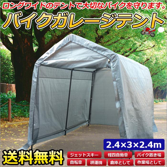 Steel garage bikes u0026&; small-car garage /2.4x3m  sc 1 st  Rakuten & otakaratuuhan: Tent ? garage tent steel garage bikes u0026amp;amp ...